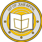 """Think and Create your own Hobbies - 107th Primary School """"Khan Krum"""""""